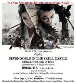 Sat Oct19 20 SamuraiGeishaFest-Dokuro-postcard